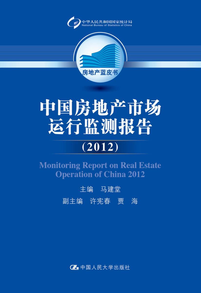 中国房地产市场运行监测报告.2012,房地产蓝皮书