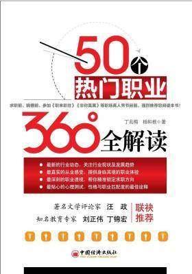 50个热门职业360°全解读
