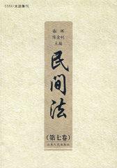 民间法(第七卷)(试读本)