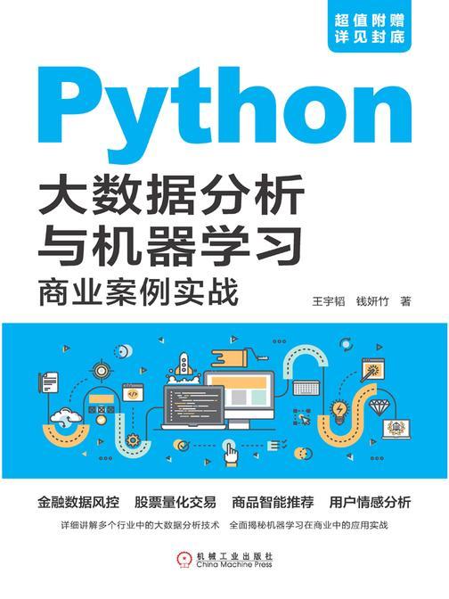 Python大数据分析与机器学习商业案例实战