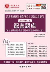 《毛泽东思想和中国特色社会主义理论体系概论》(2015年修订版)配套题库【名校考研真题+课后习题+章节题库+模拟试题】