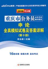 中公版2018重庆市公务员录用考试辅导教材申论全真模拟试卷及答案详解