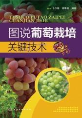 图说葡萄栽培关键技术