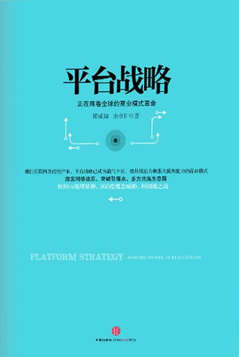 平台战略:正在席卷全球的商业模式革命