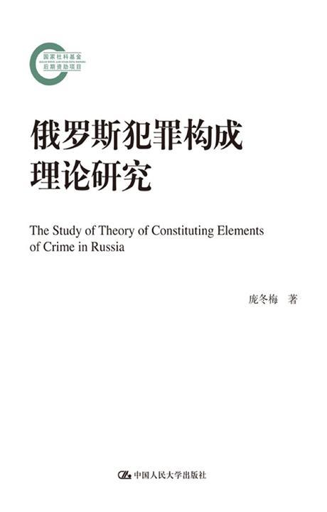 俄罗斯犯罪构成理论研究
