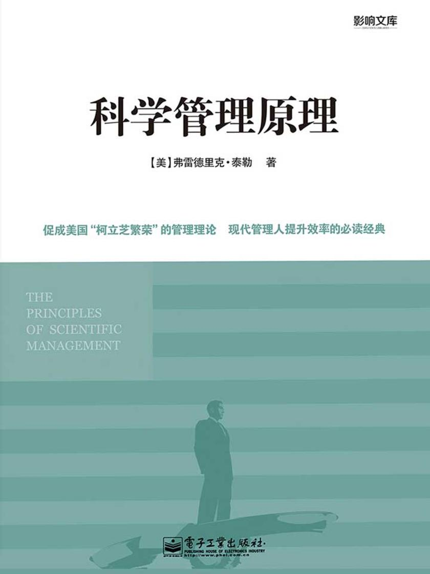 科学管理原理(影响文库)