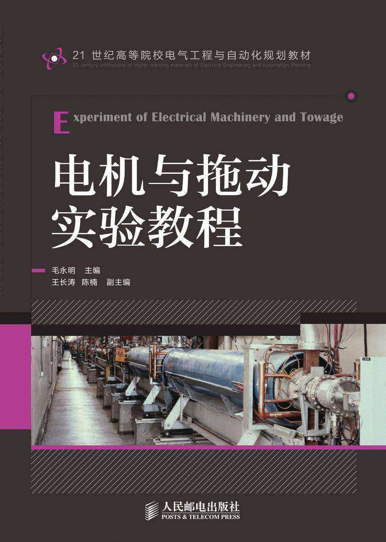 电机与拖动实验教程