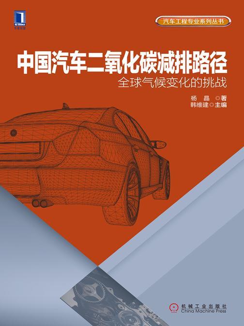 中国汽车二氧化碳减排路径:全球气候变化的挑战