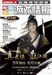 电脑乐园·游戏情报 月刊 2012年6月(电子杂志)(仅适用PC阅读)