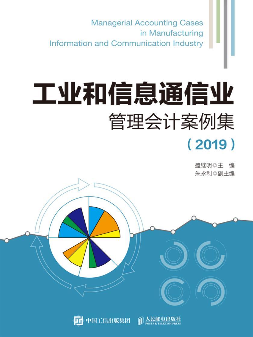 工业和信息通信业管理会计案例集(2019)