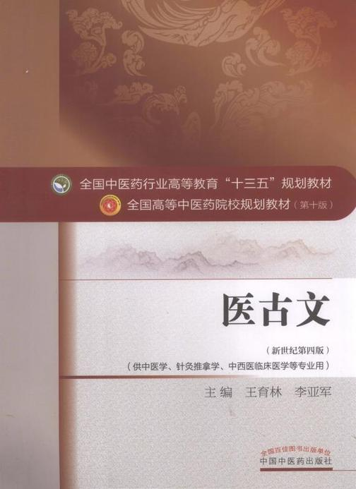 医古文(十三五)