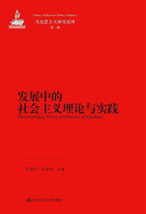 发展中的社会主义理论与实践
