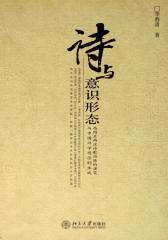 诗与意识形态:西周至两汉诗歌功能的演变与中国诗学观念的生成辕(仅适用PC阅读)