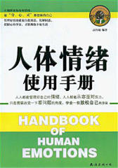 人体情绪使用手册