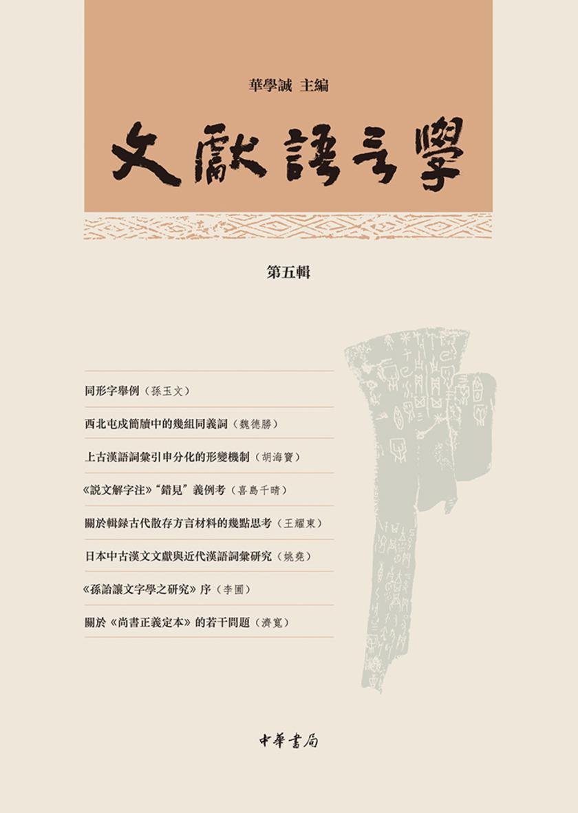 文献语言学(第五辑)
