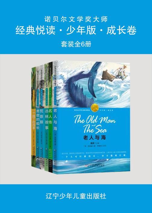 诺贝尔文学奖大师经典悦读·少年版·成长卷(全6册)