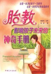 胎教,影响孩子未来的神奇手册(试读本)