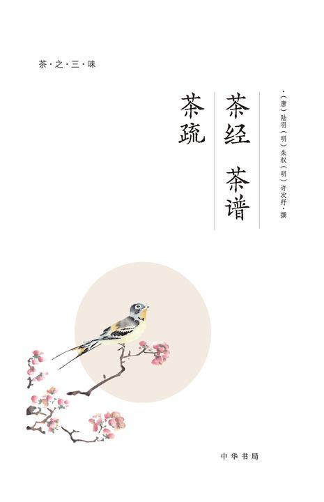 茶之三味(套装)(全四册)