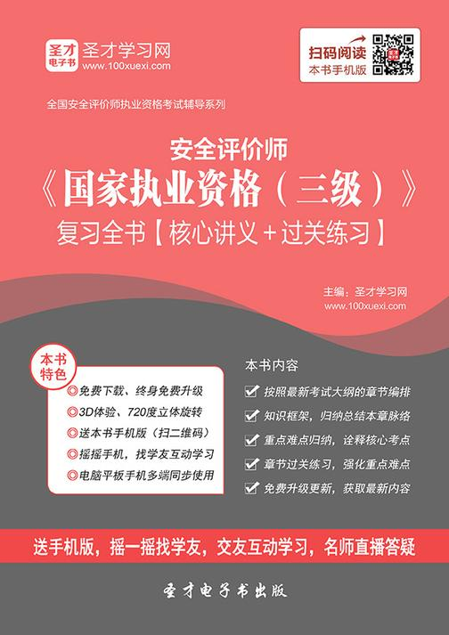 2017年安全评价师《国家执业资格(三级)》复习全书【核心讲义+过关练习】