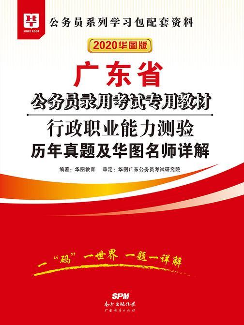 (2020)广西公务员录用考试专用教材:行政职业能力测验历年真题及华图名师详解