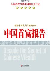 中国首富报告(仅适用PC阅读)