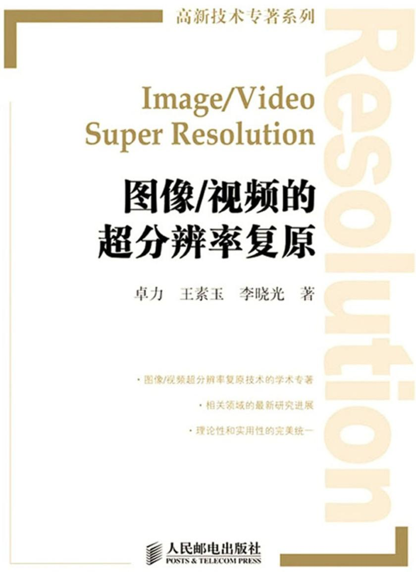 图像/视频的超分辨率复原(仅适用PC阅读)