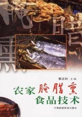 农家腌腊熏食品技术(仅适用PC阅读)