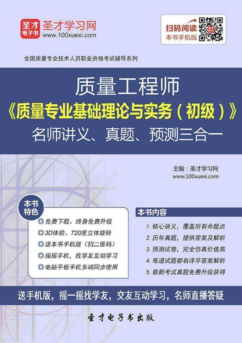 质量工程师《质量专业基础理论与实务(初级)》名师讲义、真题、预测三合一