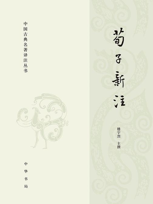 荀子新注--中国古典名著译注丛书