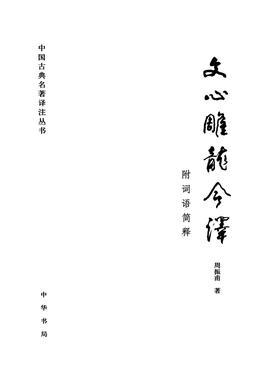 文心雕龙今译(附语词简释)——中国古典名著译注丛书(试读本)