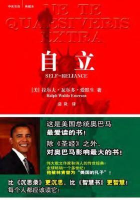 自立(美国总统奥巴马 最爱读的书!)