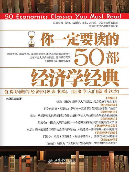 你一定要读的50部经济学经典(去梯言系列)