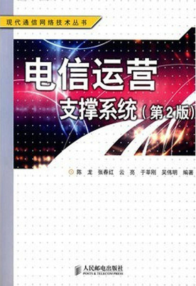 电信运营支撑系统(第2版)