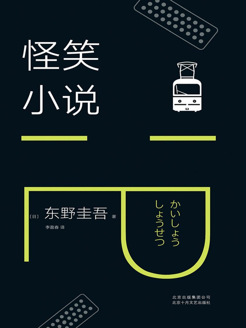 怪笑小说(东野圭吾短篇小说代表作,9个好玩的故事,实力吐槽社会热点看一下笑的小说,你就开心了!)