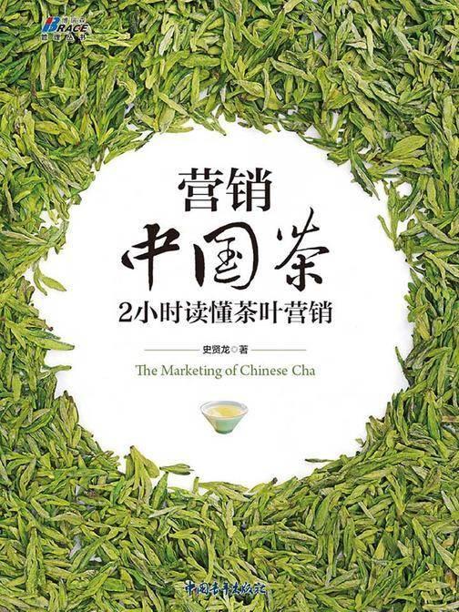 营销中国茶