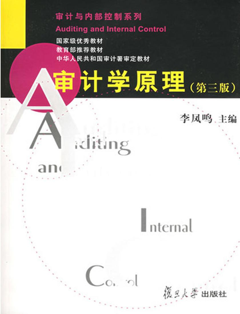 审计学原理(第三版)