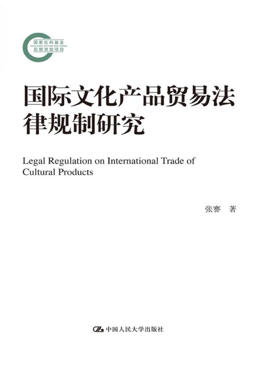国际文化产品贸易法律规制研究(国家社科基金后期资助项目)(仅适用PC阅读)