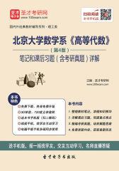 北京大学数学系《高等代数》(第4版)笔记和课后习题(含考研真题)详解