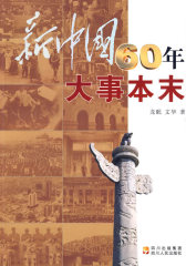 新中国60年大事本末(试读本)