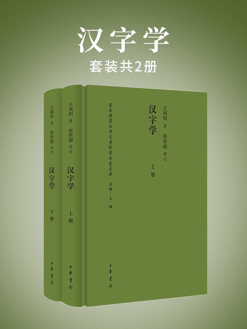 《汉字学》(上下册)