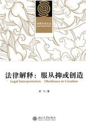 法律解释:服从抑或创造(仅适用PC阅读)