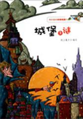 我的超级科学探索书:城堡之谜