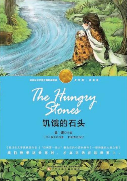 饥饿的石头