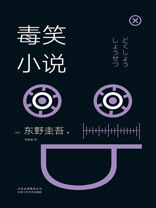毒笑小说(2018版)