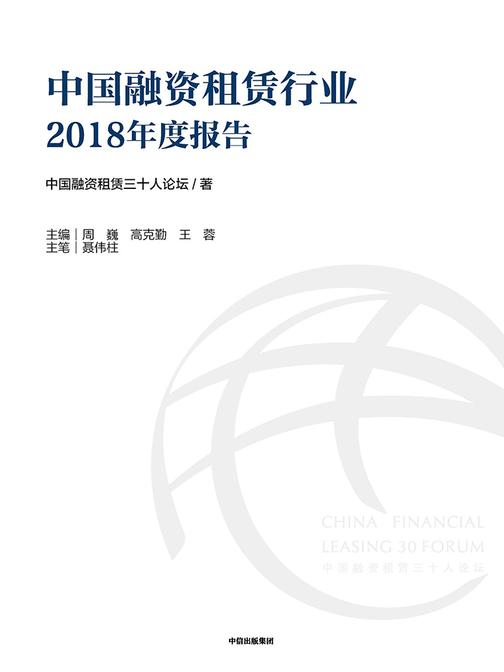 中国融资租赁行业2018年度报告