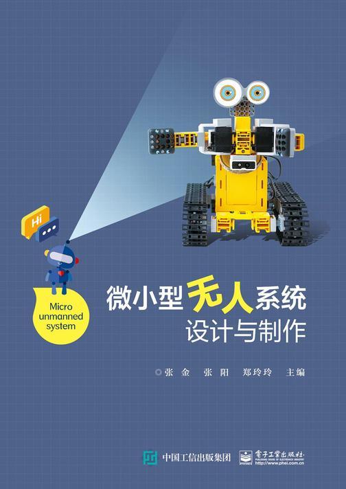 微小型无人系统设计与制作