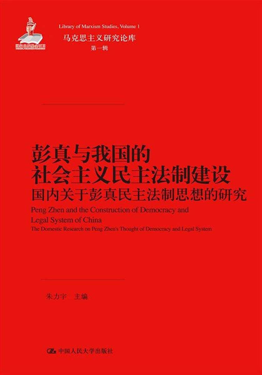 彭真与我国的社会主义民主法制建设:国内关于彭真民主法制思想的研究(马克思主义研究论库·第一辑)