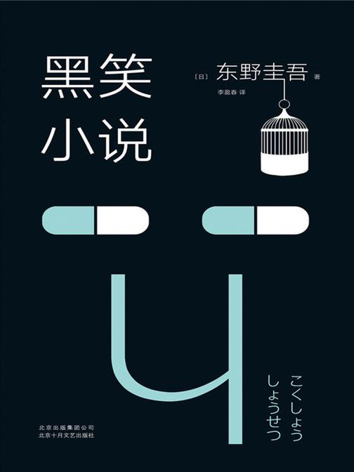 黑笑小说(2018版)