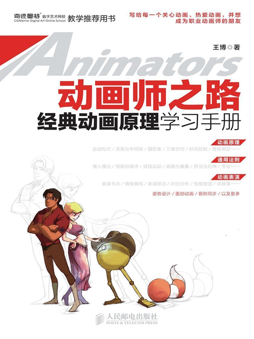 动画师之路经典动画原理学习手册