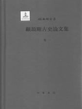 顾颉刚古史论文集(精)13册--顾颉刚全集(试读本)